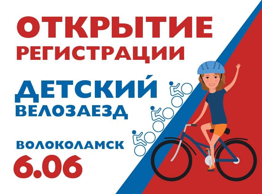 KidsVelo обучение езде на велосипеде и беговеле